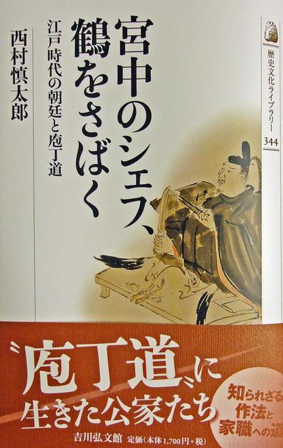 120522_nishimura