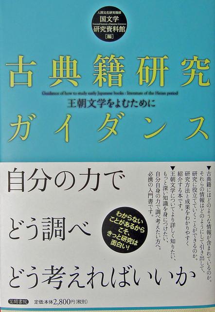 120530_kotenseki