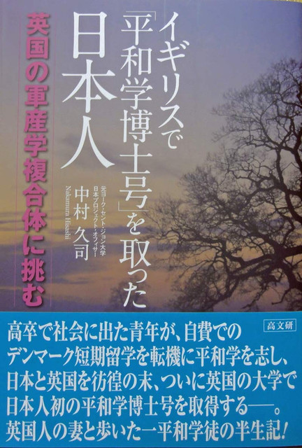 121114_nakamurabook