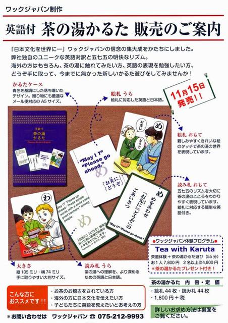 130112_karuta