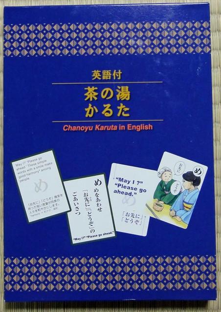 130112_karuta1