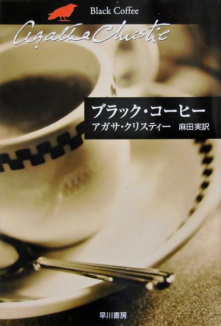 130116_blackcoffee
