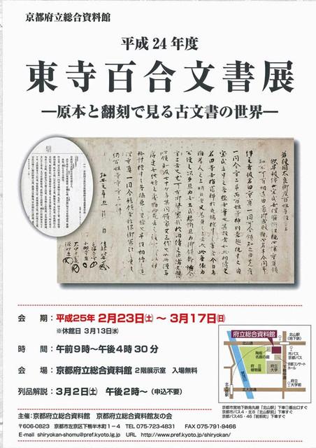 130223_honkoku1