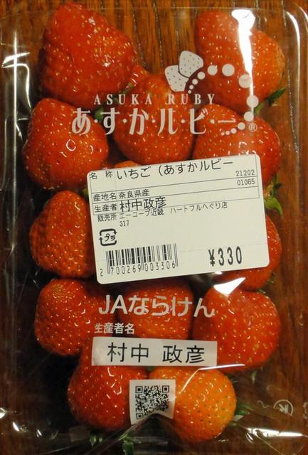 130401_asukaruby