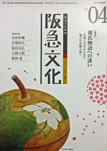130409_hankyu4