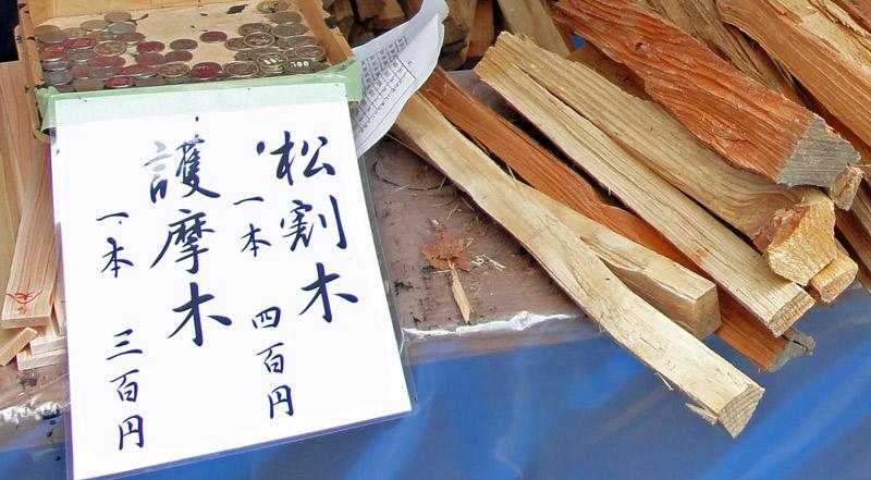 130816_daimonji2