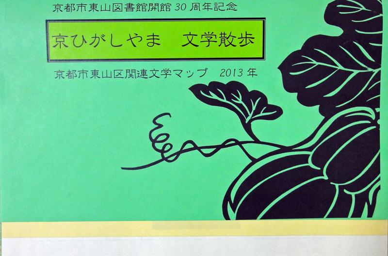 130817_higasiyamaguide1