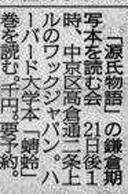 130921_sinbunkeisai
