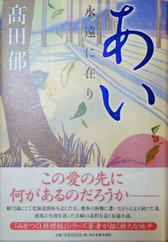 131107_takadaai
