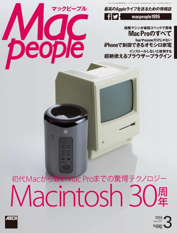 140130_macpeople3