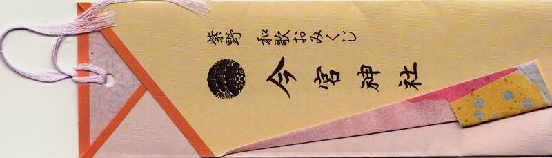 140201_mikuji1
