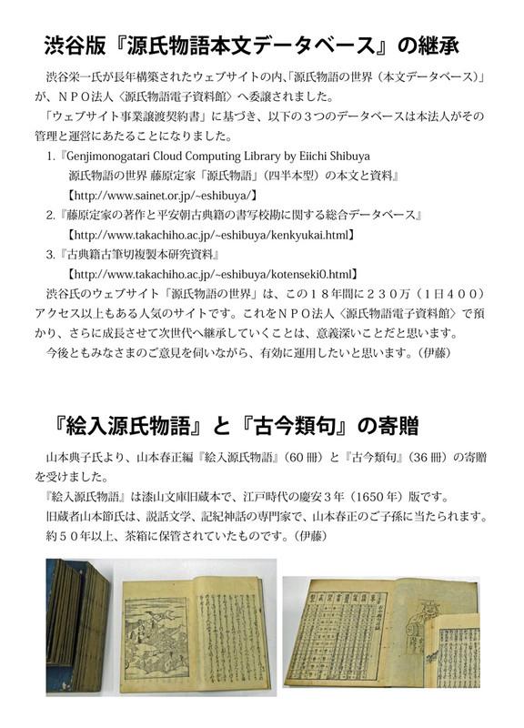 140319_newsletter02
