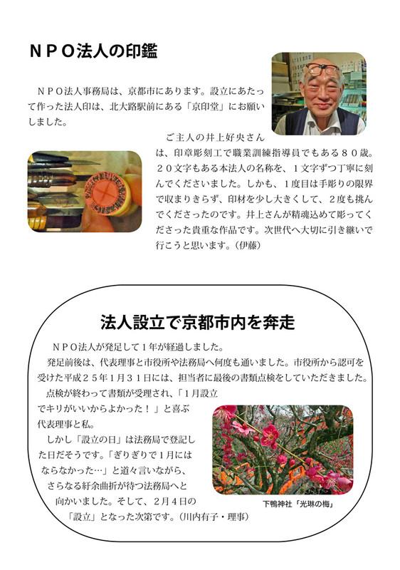 140319_newsletter03