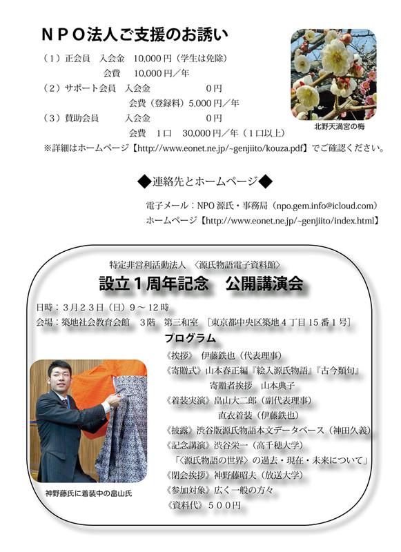 140319_newsletter04