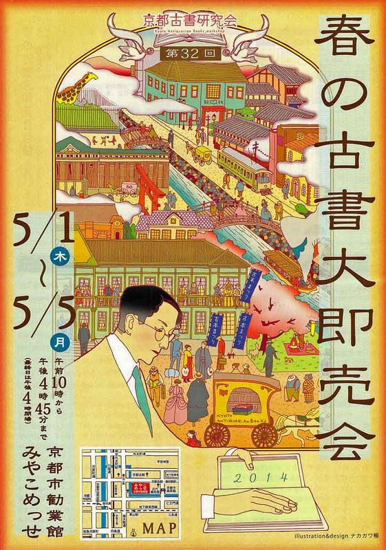 140503_koshoichi