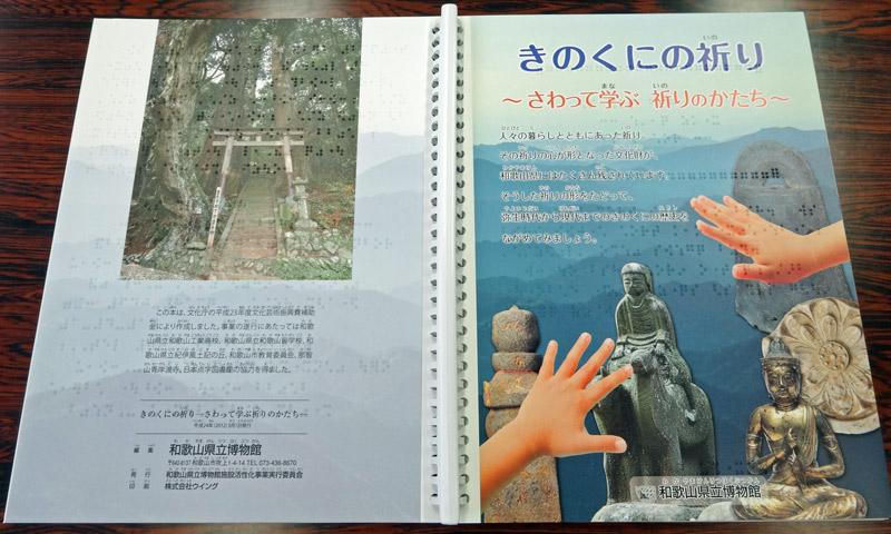 140620_kinokuni1