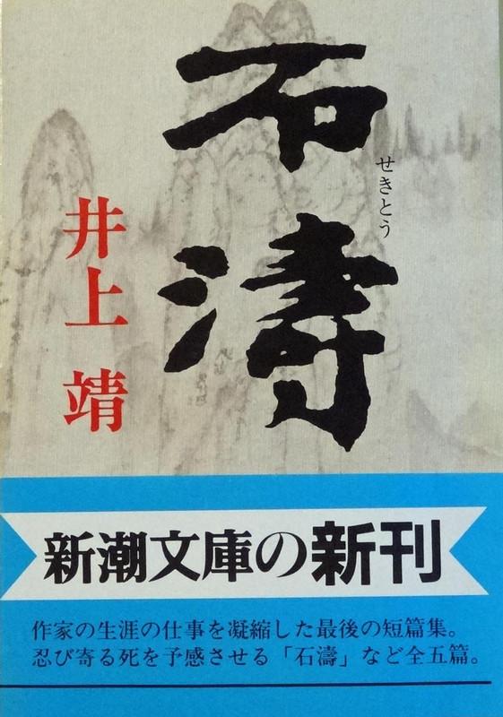 140708_sekitou