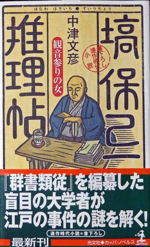 140715_hokiichi