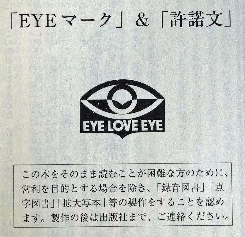 140717_eye_mark
