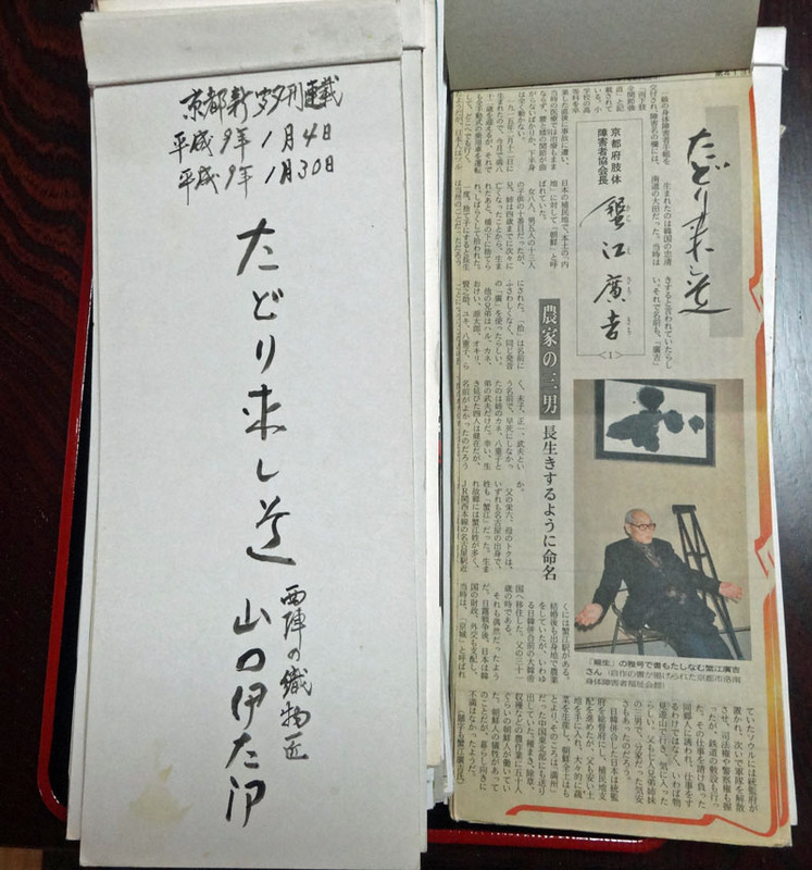 140614_uokuma2