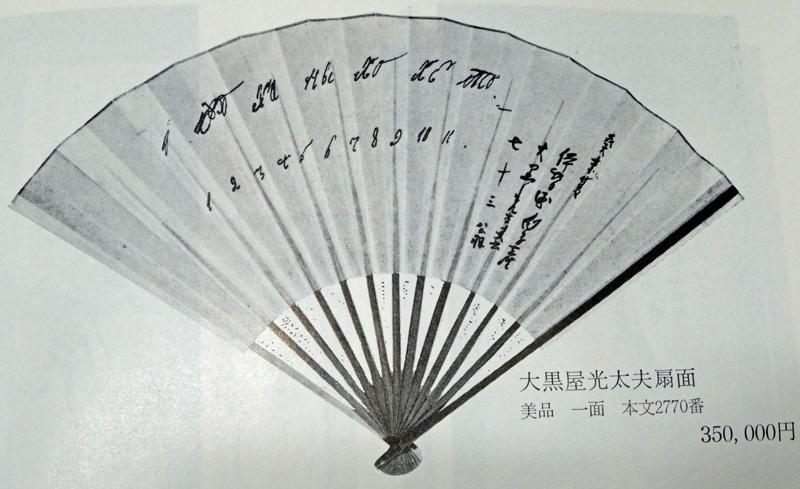 140725_daikokuya