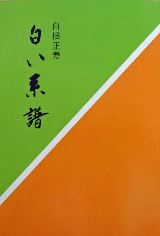 140711_siroikeifu