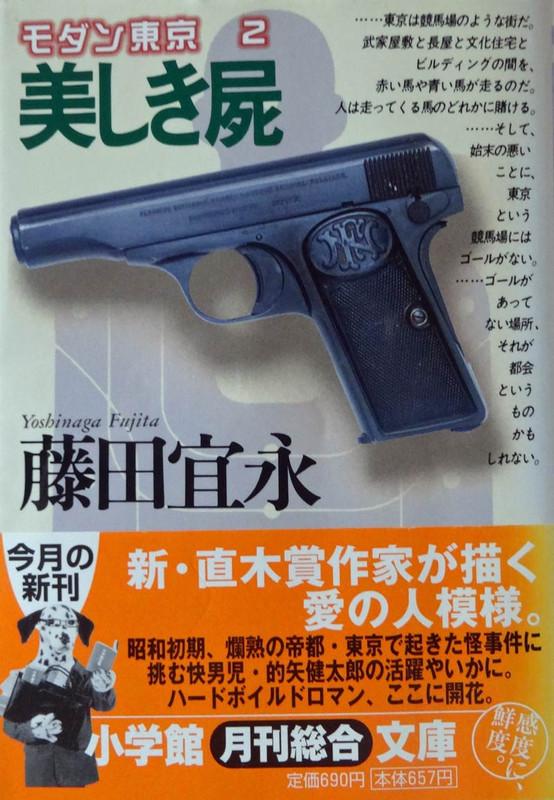 140622_fujita_utukusiki