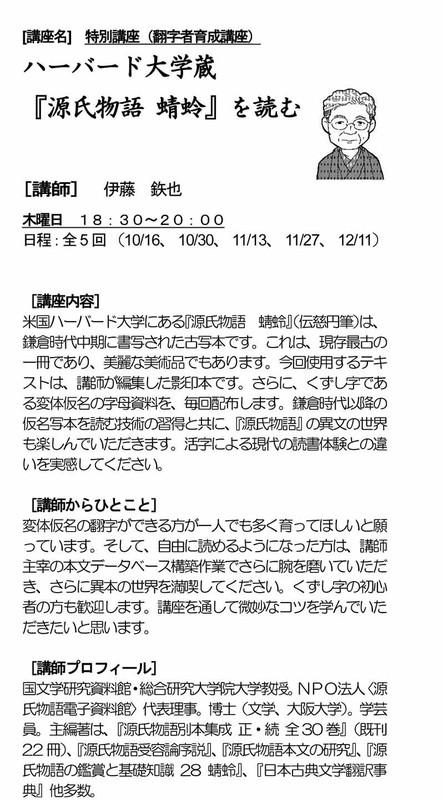 140825_terakoyaguide