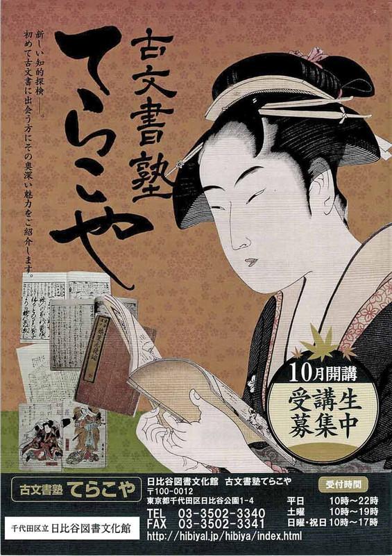 140825_terakoyapanf1