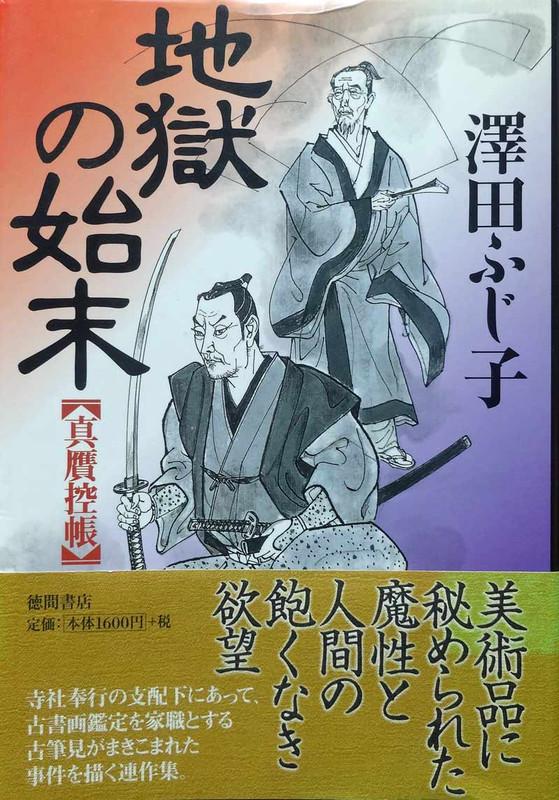 140919_sawadajigoku