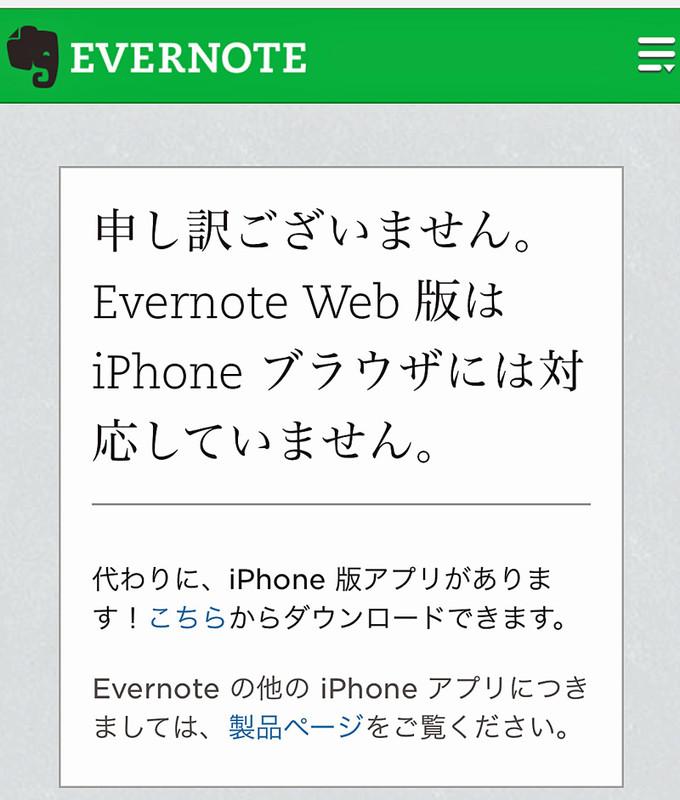 141118_evernote