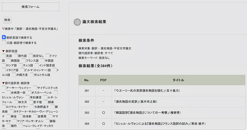 141203_kensaku