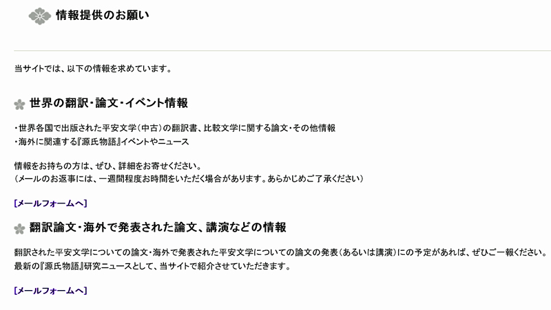 141203_mailform