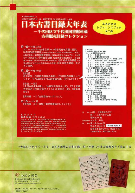 141212_mokuroku8