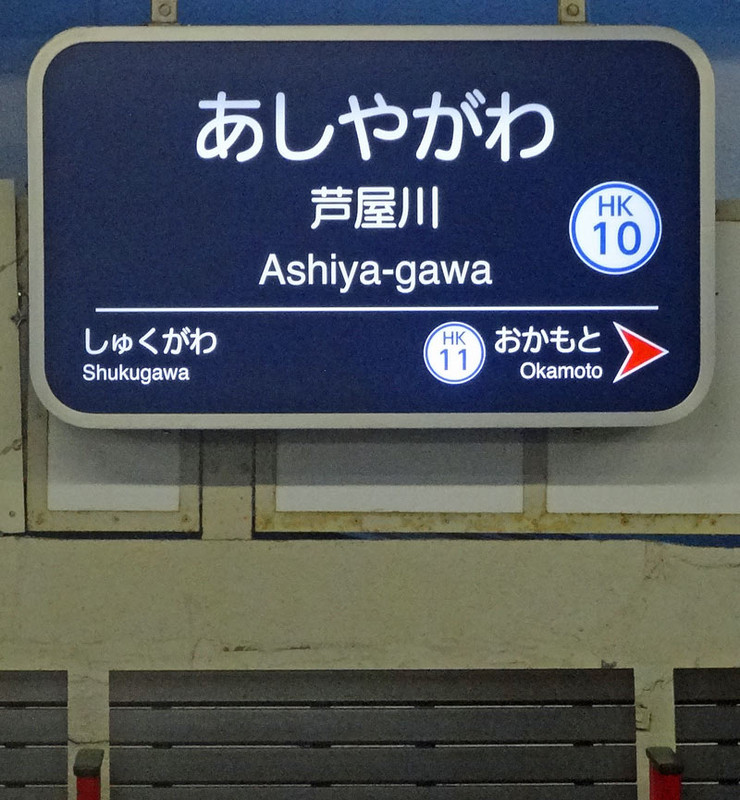 141228_station