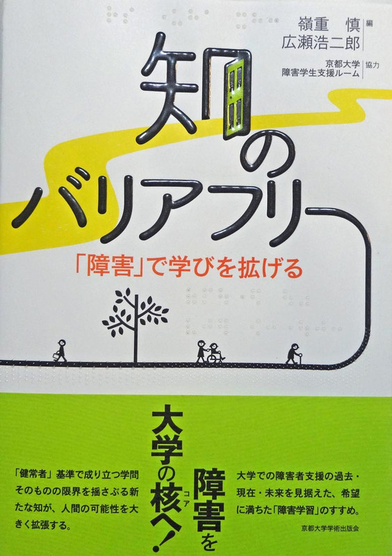 150131_hirosebook