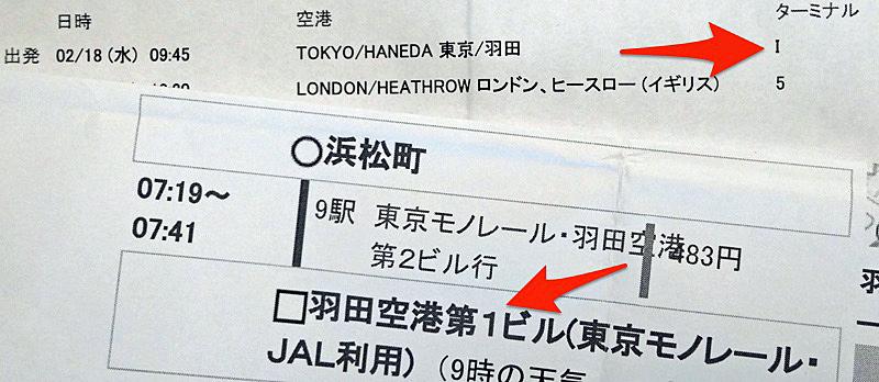 150218_haneda