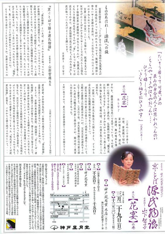 150313_yamashita2_2