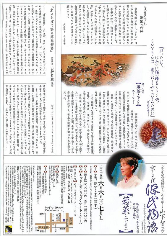150412_yamasitaposter2
