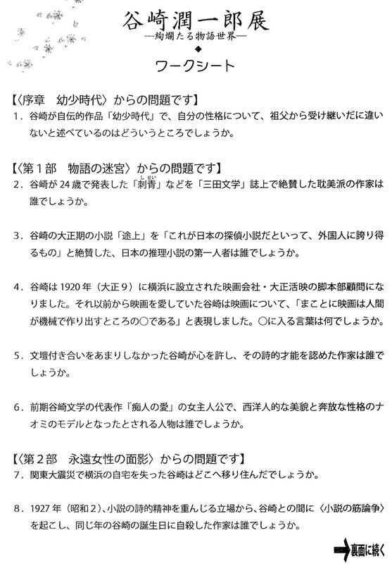 150424_tanizakiworkseet1
