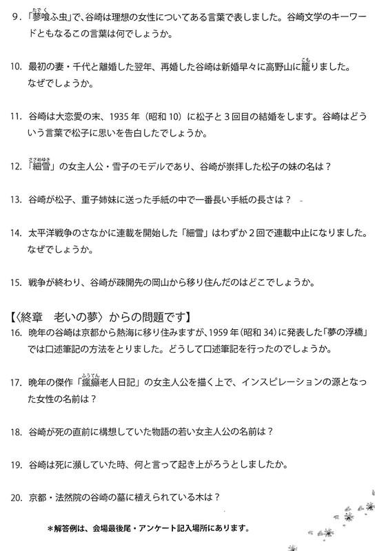 150424_tanizakiworkseet2