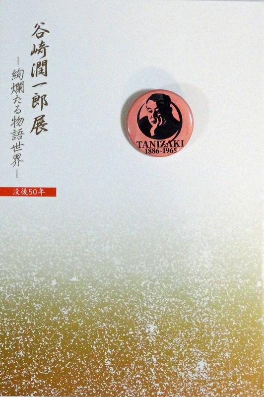150427_tanizakibook