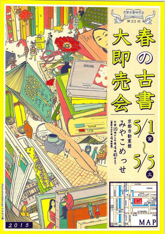 150501_kosyomiyakomesse