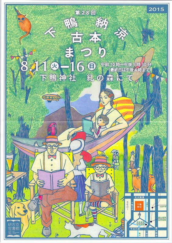 150501_poster8gatu