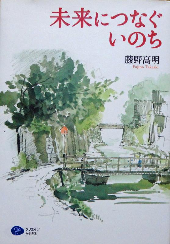 150528_fujinobook