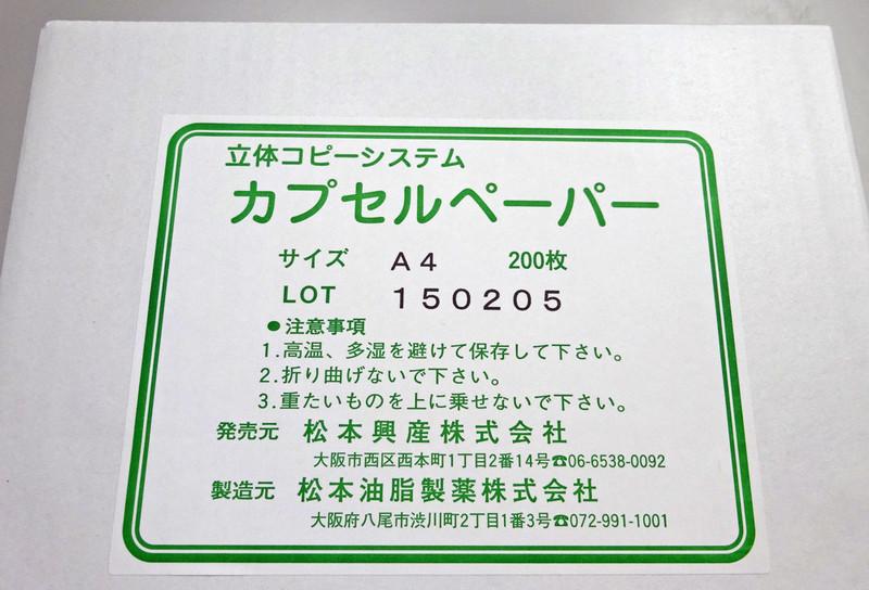 150613_capsulepaper