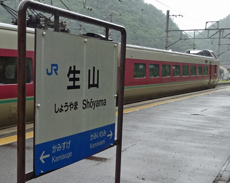 150626_syouyama