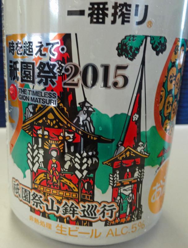 150712_beer1