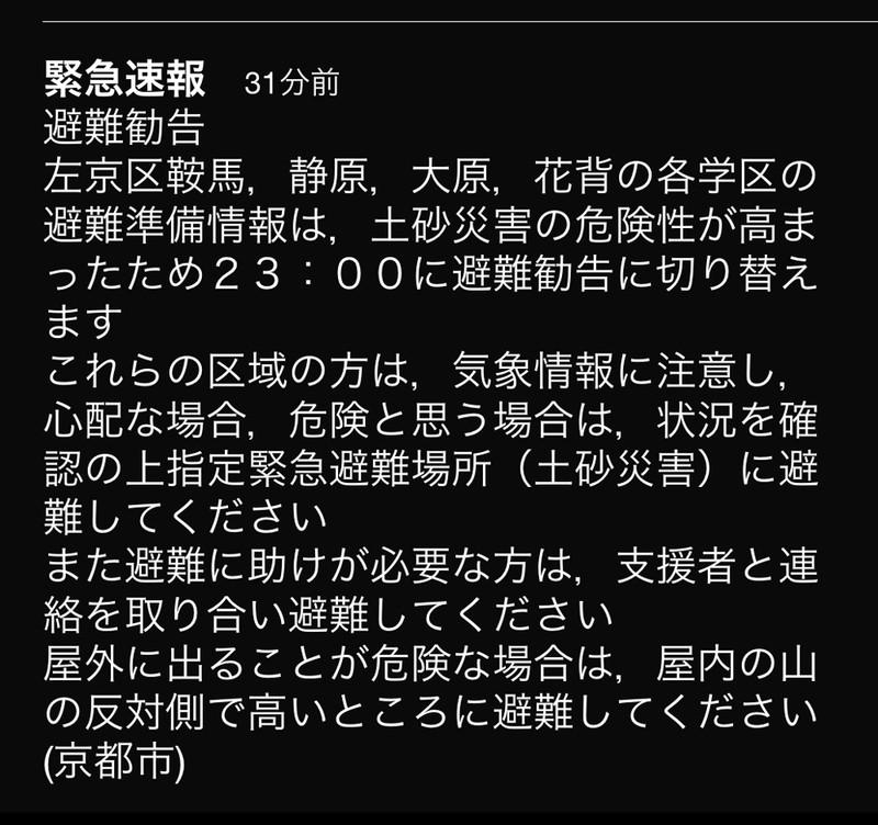150717_hinan1
