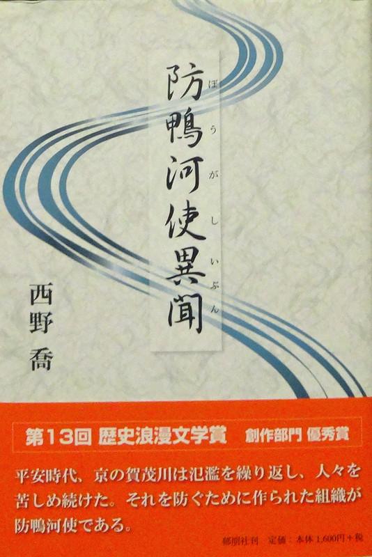 150715_kamogawabook